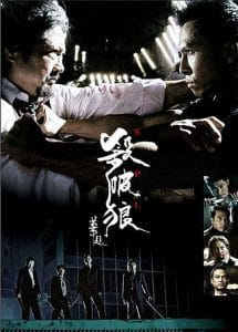 the best Donnie Yen movies - spl kill zone is one of them